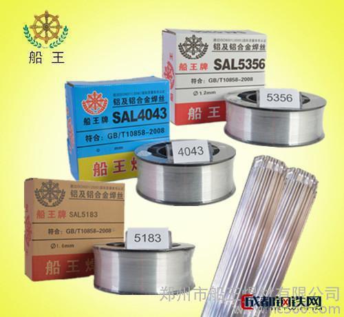 铝和铝合金管焊接选用船王焊丝 铝焊丝