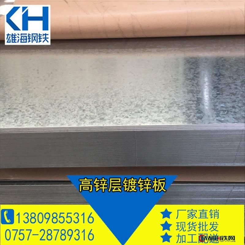佛山供应高锌层镀锌板 镀锌板卷 有花镀锌板 高锌层质量保证