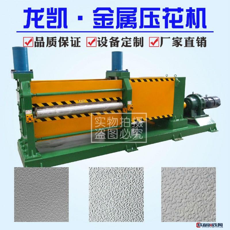 彩涂板压纹机 压菱形纹 桔皮纹等等 专业生产压纹机 龙凯机械