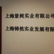 上海铸然实业有限公司