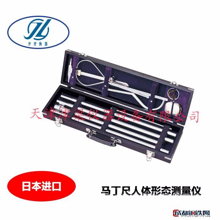 日本进口人体形态测量尺 长短马丁尺 滑动计 直尺 钢卷尺 触角计