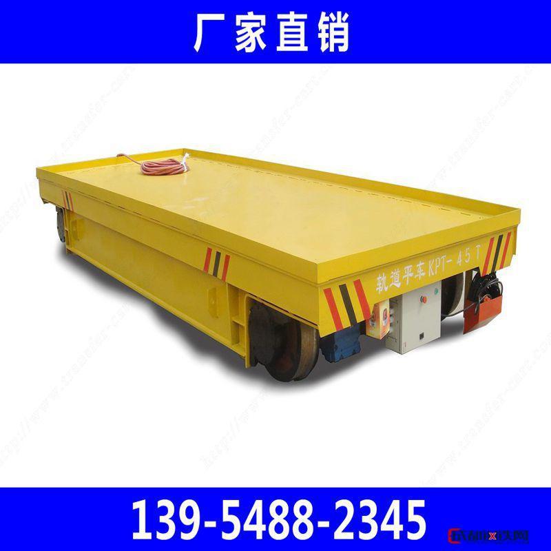 定制-4吨50吨电动平板车 钢卷搬运车