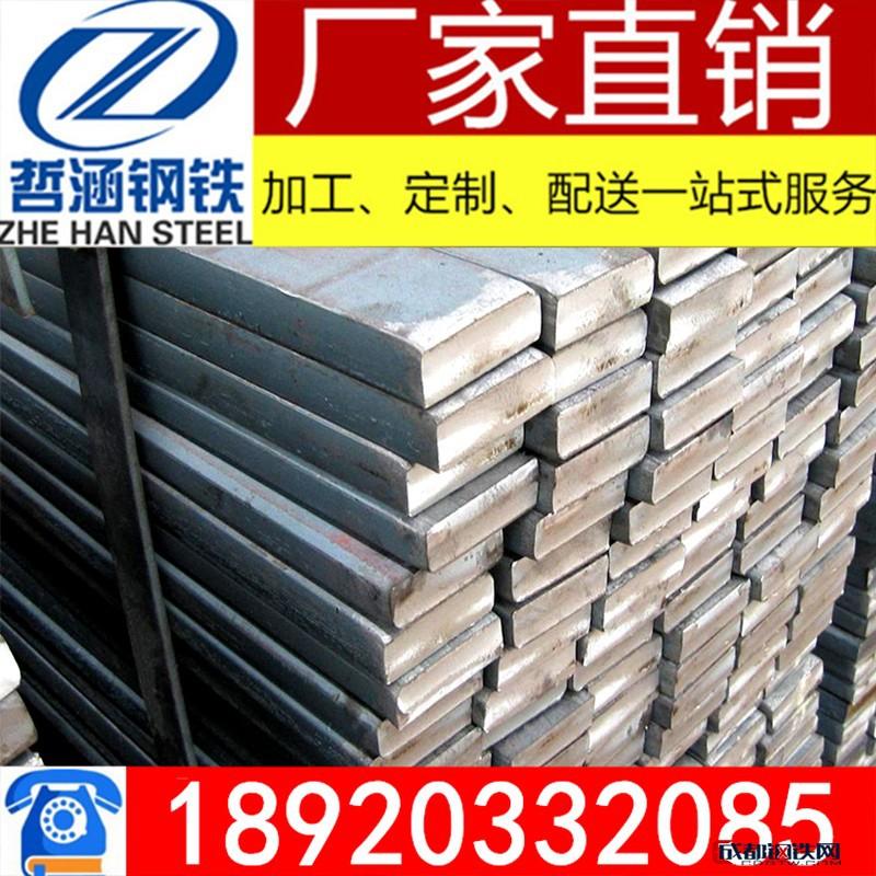 天津 哲涵钢铁  扁钢 方钢 批发 厂家直销