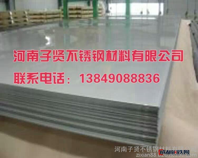 河南不锈钢板 郑州不锈钢板 太钢宝钢联众一级代理商