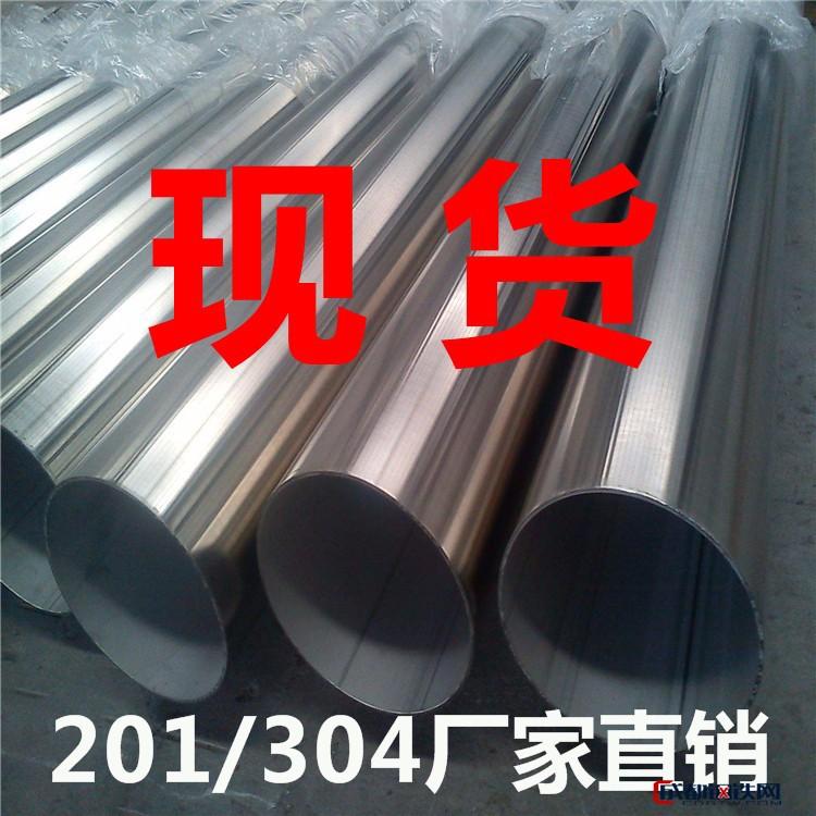 SUS304不锈钢管圆管焊管无缝钢管316L不锈钢管拉丝201不锈钢管现货