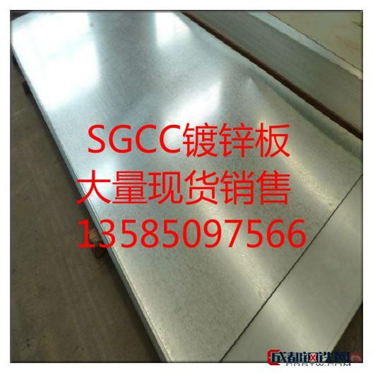 厂家直销SGCC镀锌板 现货SGCC镀锌钢板 供应SGCC热镀锌板 SGCC热镀锌开平板 SGCC镀锌盒板 规格齐全