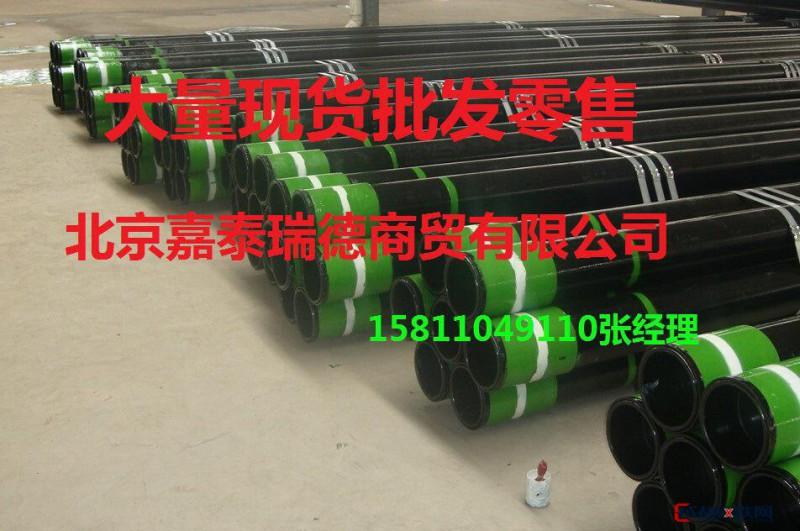 型号材质石油套管