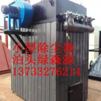 亚虎国际pt客户端_小型除尘器,安装除尘器,绿森源提供