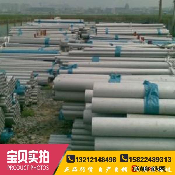 304 321 316L 310S食品级耐酸碱耐高温不锈钢管薄厚壁大口径规格 无缝钢管