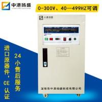 变频电源厂家直销,单相变频电源可编程变频电源厂家可定制