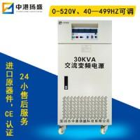 中港扬盛变频电源厂家直销定制 大功率变频电源厂家 变频电源维修