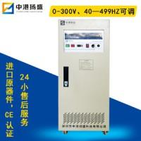 变频电源厂家直销220V变频电源定制维修