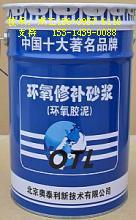 福州环氧修补砂浆厂家示例图5
