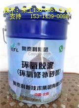 福州环氧修补砂浆厂家示例图7