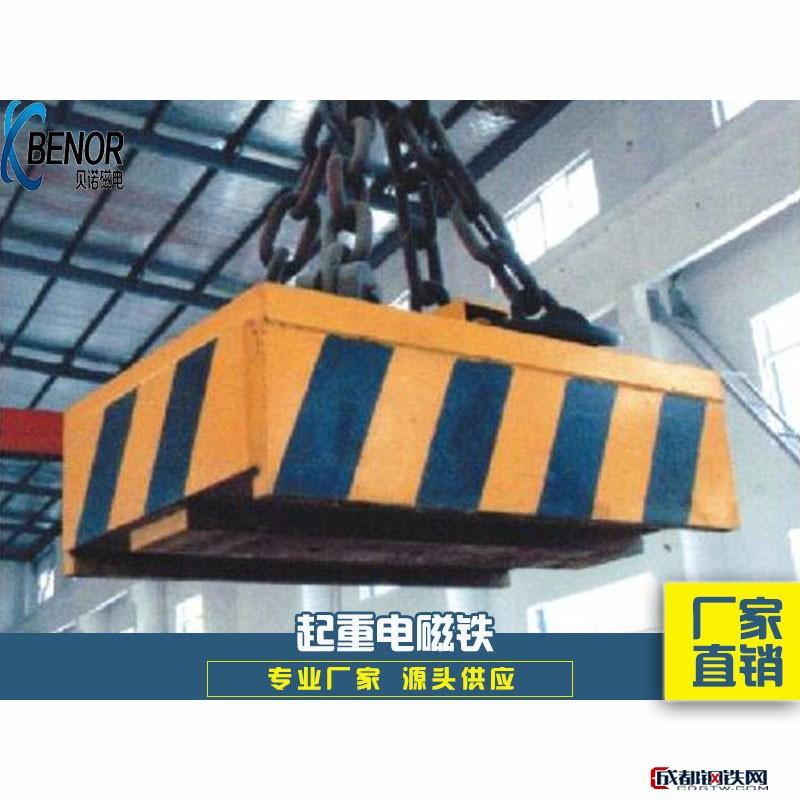 贝诺工字钢、H型钢起重电磁铁MW22系列