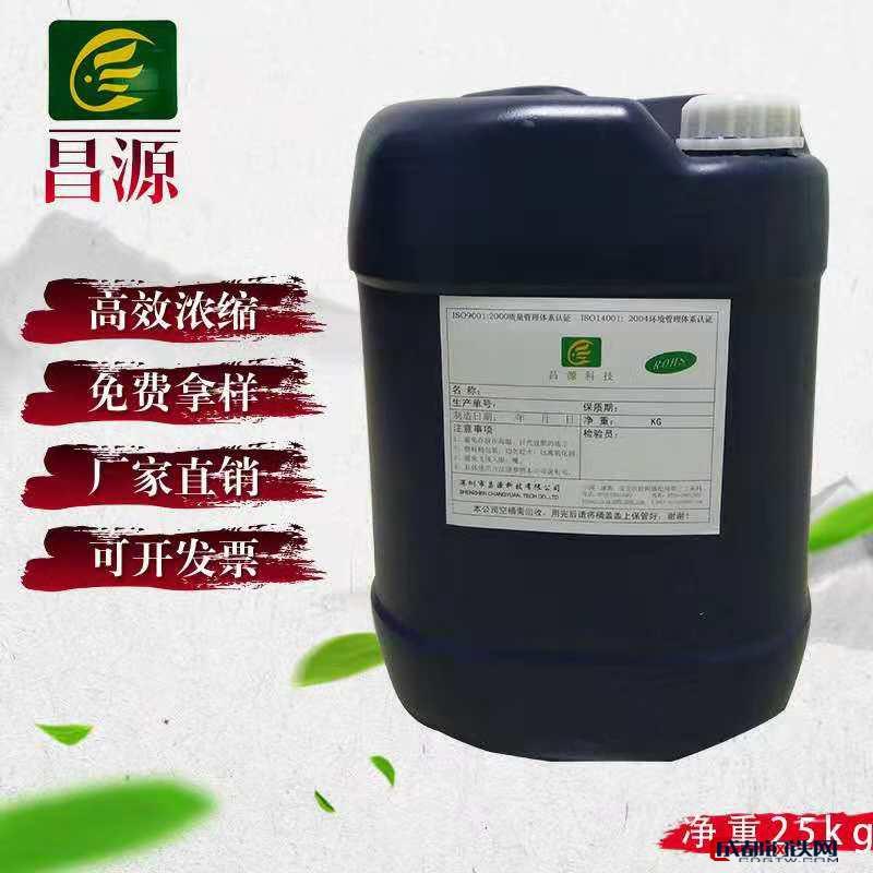 昌源CY-3006研磨剂 抛光研磨水性研磨剂 厂家直销免费试样 手机中板抛光研磨剂