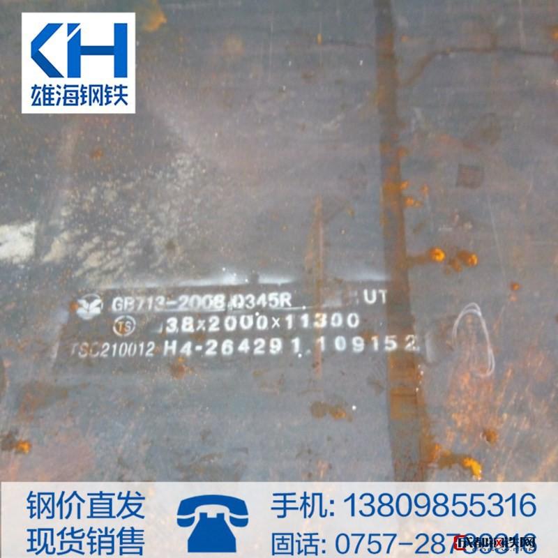 新余Q345R压力容器板 容器钢板Q345R柳钢  佛山现货可切割容器板
