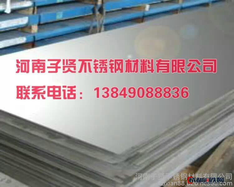 304不锈钢板 304热轧不锈钢板 304冷轧不锈钢板 加工定制
