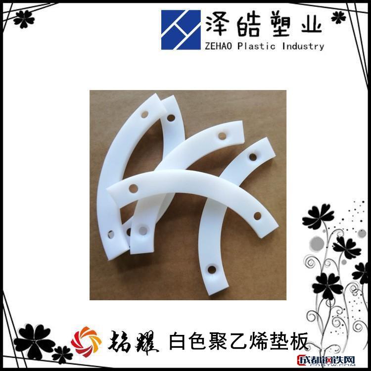 趋耀品质聚乙烯垫板白色聚乙烯垫板 耐高温板 耐磨板可定制