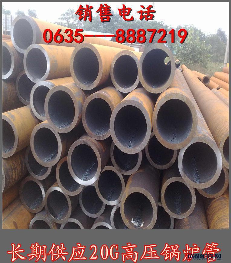 现货 20G无缝钢管 合金管 结构管 流体管 8162、81