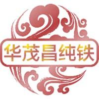 (华茂昌)纯铁公司特价供应YT01原料纯铁,铸造纯铁