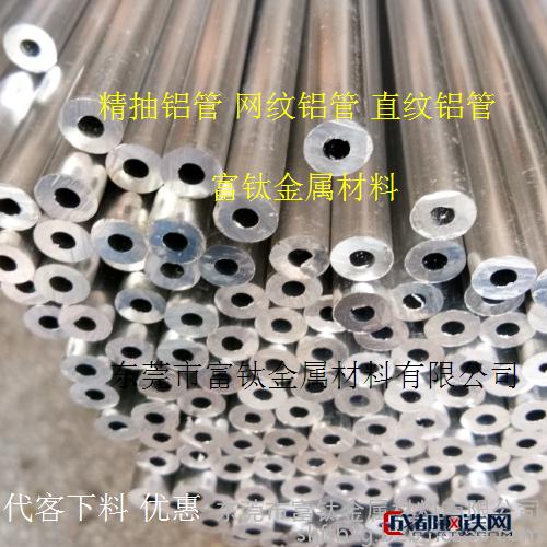 西南铝6063精抽铝管 东莞6061直纹铝管 武汉铝方管 江西铝矩形管 冲孔加工 内外攻牙 氧化装饰管 六角铝管