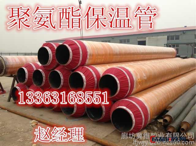 保温钢管保温管|保温螺旋管|保温螺旋钢管|保温螺旋管道|保温管道|保温管管材|保温钢管生产厂家|聚氨酯保温钢管