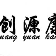 广州创源康科技有限公司