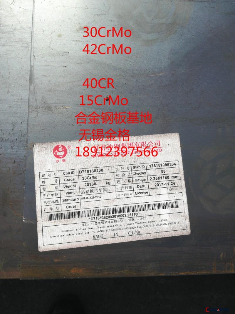 鞍钢41Cr4钢板 销售41Cr4合金钢板 现货40Cr钢板 价低40Cr合金板