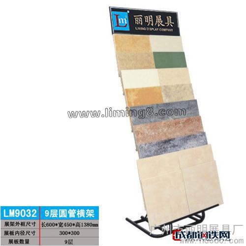 丽明牌LM9032 9层圆管横架 瓷砖展架 10层单面插砖架 瓷砖展架厂家直销