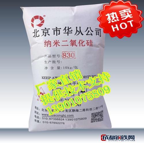 北京华从   HC830 彩钢卷铝用二氧化硅 消光粉价格  高消光 易分散