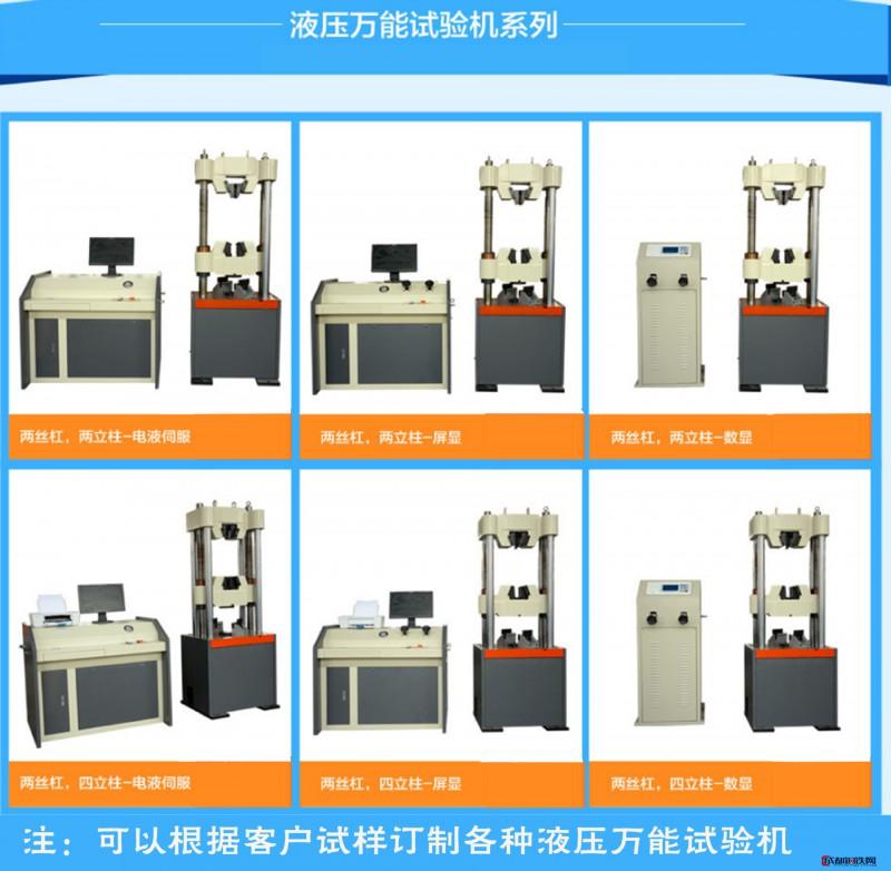 三级螺纹钢液压检测设备  螺纹二级钢液压式试验仪器