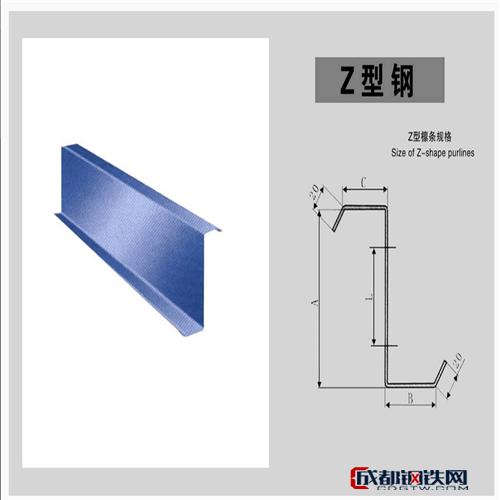 天津永利兴 Z型钢厂家 可生产各种规格 Z型钢  带料加工 可喷漆