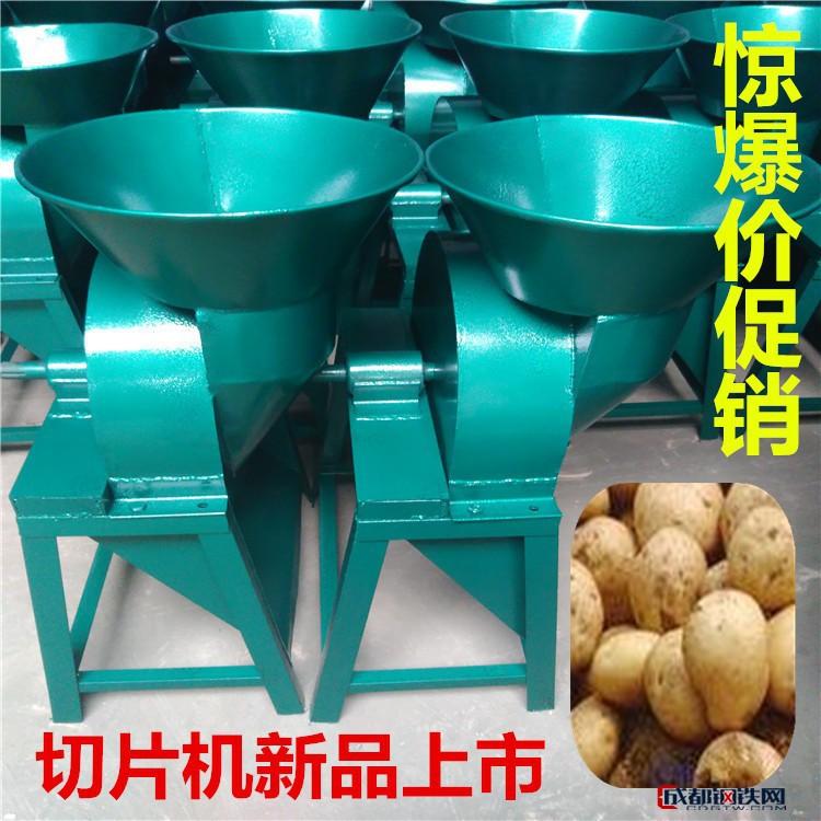 批量生产小型农用红薯切片机  耐磨 十一降价销售 数量有限快来订购