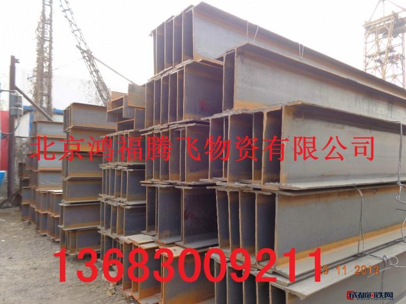 鸿福腾飞 H型钢 供应销售Q345B 16MnH型钢  H型钢厂家