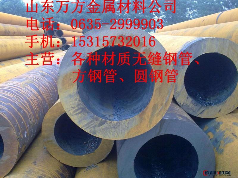 萬方 A106GRB無縫管 美標鋼管 美標A106GRB無縫鋼管 厚壁鋼管 大口徑無縫管 現貨供應