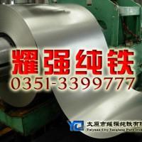 太钢电工纯铁,太钢电磁纯铁,太钢工业纯铁DT4C