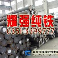 山西太原纯铁销售公司,纯铁加工厂家,纯铁批发总代理