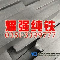 YT01非晶用原料纯铁,铸造纯铁,不锈钢冶炼纯铁