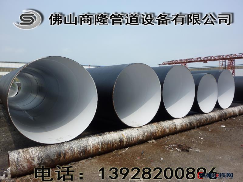 佛山商隆管道  防腐钢管 环氧煤沥青 IPN8710 水泥砂浆 螺旋管