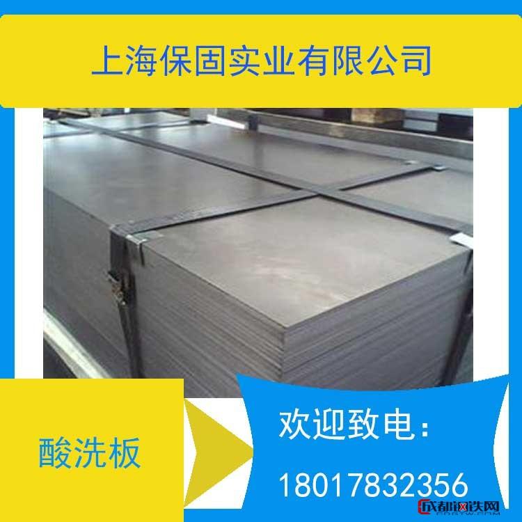 S550MC 冷成型热轧酸洗汽车结构钢价格图片