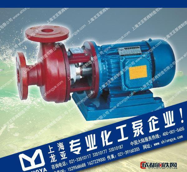 直销FS型玻璃钢耐腐蚀泵 强耐腐蚀泵 腐蚀性液体输送泵