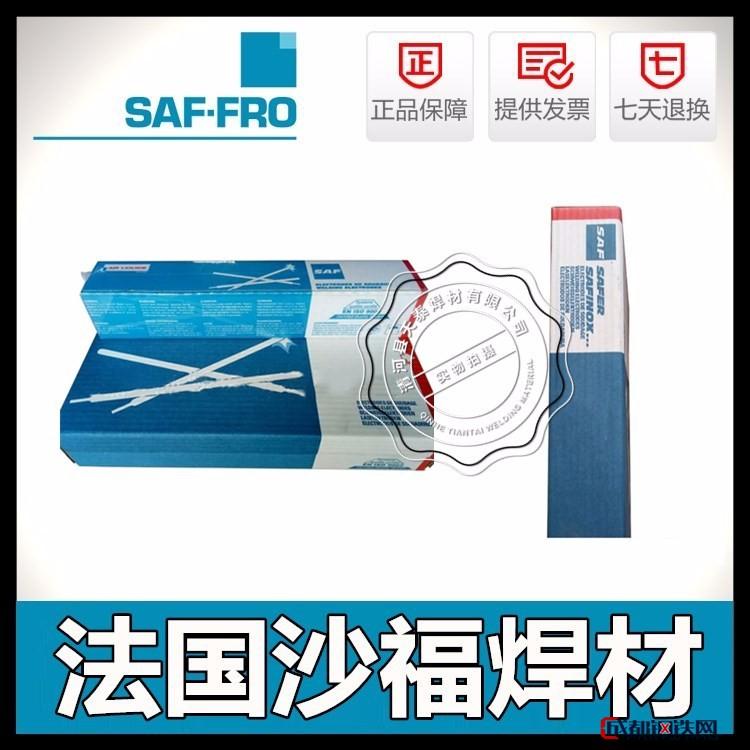 法国SAF沙福 E8018-B2 H4R低合金钢焊条   FRO CD 60低合金钢焊条批发零售厂家直销保证质量代理商价