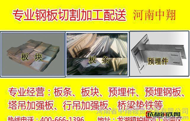 郑州低合金钢板零割加工厂 下料钢