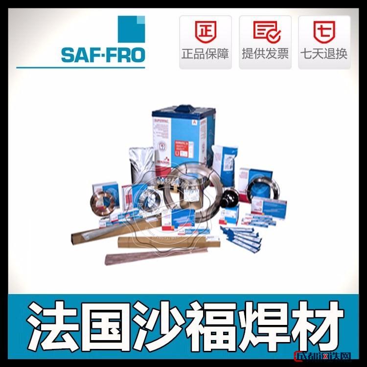 法國SAF沙福E9018-B3 H4R低合金鋼焊條   FRO CD 65SC低合金鋼焊條批發零售廠家直銷保證質量代理商圖片
