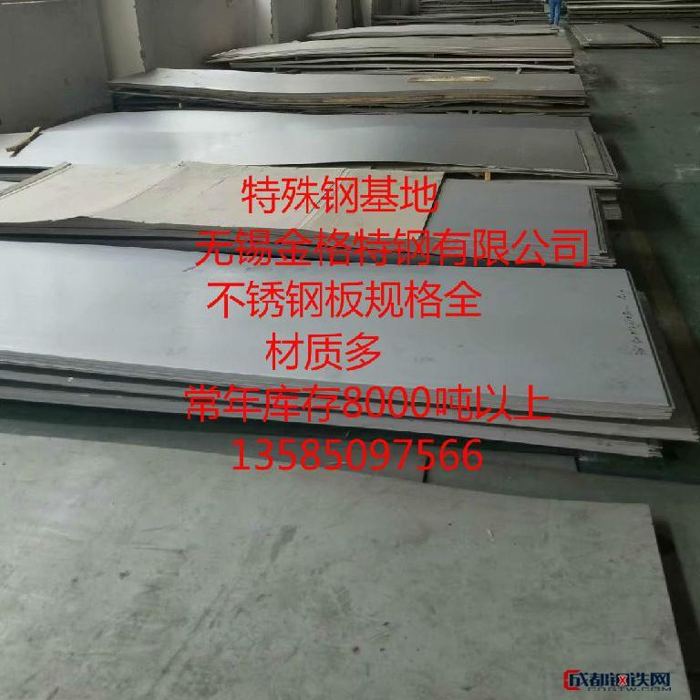 太钢253SMO不锈钢冷轧板 厂家直销253SMO不锈钢冷轧卷板 现货253SMO不锈钢开平板 质量优 价格低 规格齐全