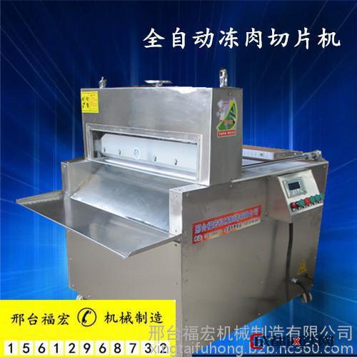 新数控4卷羊肉切片机 冷鲜肉切卷机 不锈钢冻肉切片机 商用切片机