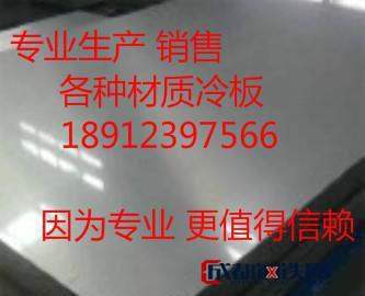 无锡专营ST12冷板 现货ST12冷轧卷板 汽车专用钢板 优质冷轧盒板图片