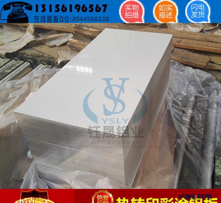 0.6mm正白背黑彩涂铝卷 彩涂铝板 专用于电暖板使用
