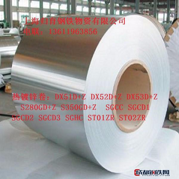 国产0.2-5.0  普通锌层热镀锌 镀锌卷 镀锌板 镀锌钢板
